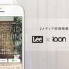 ファッションアプリiQON×ソーシャルセレクトショップBONNE 共同メディアコマース第2弾がスタート! 〜7月28日より、ジーンズブランドLeeを同時期プロモーション〜