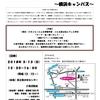 ひきこもり大学横浜キャンパスのご案内