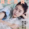 AERA(アエラ)の2017年7月10日号の再販&再入荷予約!連載(星野源×香取慎吾)