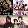 2月から始まる韓国ドラマ(BS)#2-1 2/1〜15放送予定