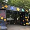 【文化祭2018】東邦大学付属東邦中学校高等学校  銀杏祭