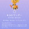 【ポケモンGO】伝説のポケモン サンダーとルギアをGET!