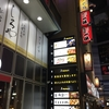 新宿の『肉亭ふたご』で打ち合わせ