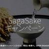 1173食目「SagaSakeキャンペーン」佐賀酒キャンペーン[ひらけ、明るい未来へ。OPEN SAGASAKE]