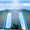 シンガポール旅行記~5つ星ホテル★マリーナベイサンズ宿泊記~お部屋編