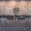 2020年11月横浜ベイシェラトン宿泊<ラジュグアリーツイン>(GOTO+かながわ県民割)