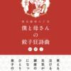 【愛あふれる餃子】東京銀座六丁目 僕と母さんの餃子狂詩曲(ラプソディ)
