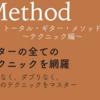 【保存版】ギター・テクニック一覧表【後編】