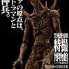 「館長 庵野秀明 特撮博物館 ミニチュアで見る昭和平成の技 展覧会」 に行く。