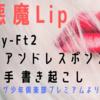 小悪魔Lip/Kis-My-Ft2(キスマイ)コールアンドレスポンス・合いの手書き起こし|ザ少年倶楽部プレミアムより
