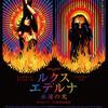 【今週公開の新作映画】「ルクス・エテルナ 永遠の光〔2020〕」が気になる。