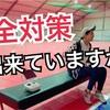 危険であるという認識を忘れないこと!//記事66