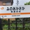 なぜか東海道本線の美濃赤坂支線には穴場的魅力が