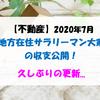 【不動産】2020年7月 地方在住サラリーマン大家の収支公開! 久しぶりの更新...