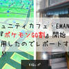 【福レポ】コミュニティカフェ・EMANONで『ポケモンGO割』開始!早速利用してみたのでレポートします!(@白河)
