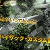 【ガンダム】追加機体はハイザックカスタム【バトルオペレーション2】