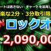 6分で209万円のNEWロックオンまもなく発売!