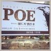【観劇レポ】ミュージカル『エドガー・アラン・ポー』 (에드거 앨런 포, Edgar Allan Poe) @ BBCH Hall《2016.5.29マチネ》(Part 2)
