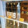釜山で日本酒が買える酒屋②~而今が無くてよかったが高砂がある~