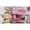 《速報》 中京テレビ「世界まるなげ旅行社」という番組でAYAの旅の様子が放送されました!