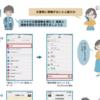 簡単スマホ術 災害時アプリ、家族全員登録で備える