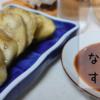 ふかしなす の作り方(レシピ) 蒸して冷やすだけシンプルな郷土料理