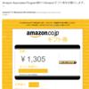 amazonアソシエイトで、amazon本代を全部稼ぎたい