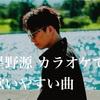 【星野源】カラオケで歌いやすい曲を3曲厳選!!