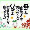 ♡12/10 断酒170(-3)日目【はむちゃんにもお小遣い♥