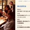 あらゆる「選挙」に「合理的無関心」は起きている!?〜首都大学東京講演を振り返り〜
