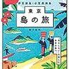 伊豆諸島入門者に超おすすめのガイドブック