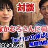【YouTube対談】名古屋の起業家かむろさんに伺いました!