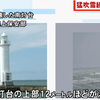 爆弾低気圧による高波で16mの灯台がへし折れる!!台風並の脅威が日本列島を襲う!?