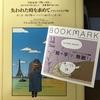「BOOKMARK」13号