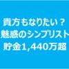 2020年12月家計簿 (2021年の年間貯金目標額は600万円!)