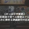 【かっぱ亭@姫路】生姜醤油で食べる姫路おでんをつまみに飲める酒蔵経営の居酒屋