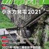 電験三種の模擬試験には「新電気2021年7月号」がおすすめ