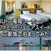 ヒルトン福岡シーホーク ファミリージュニアスイートルーム レビュー♪ 突然決まったGoTo中断&移動自粛で ドコにも行けないので家族で ご近所Hilton2泊 年始を過ごしてみた