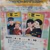 大阪府立中央図書館国際児童文学館で精文館が発行した「幻の児童雑誌『カシコイ』」展開催中