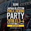 【レポート】JAPAN BLIZZCON PUBLIC VIEWING PARTYに参加した話。