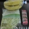 2/20 サラミベビーチーズ80 千切りキャベツ100 バナナ880 他税
