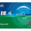 米国でのおすすめクレジットカード(第1弾)