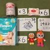 【双子育児】三か月の今、約15.000円/月も消耗品でかかります(ミルクと母乳混合)