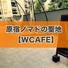 フリーランス必見!原宿のおすすめノマド電源カフェ【WCAFE】