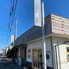 201223 ミツバの前にパン屋さん (Hitoshio)