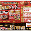 「Ajiギョーザ」を食べて現金1万円ゲット!!ギョーザ体感キャンペーン!