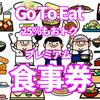 知らないと損をする『go to eat 食事券』キャンペーン <9/27更新>