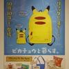 【予告】ピカチュウと暮らす。 (2015年10月10日(土)発売)