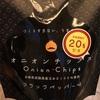 ご当地銘菓:オニオンチップスブラックペッパー