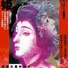 鶴屋南北『桜姫』(歌舞伎版)